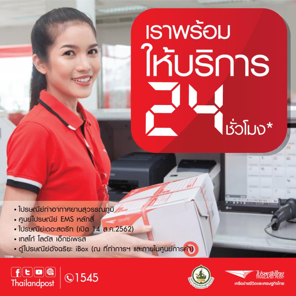 ไปรษณีย์ไทย บริการรับฝาก 24 ชั่วโมง ...ฝากเมื่อไรก็ได้ มีที่ไหนบ้าง ?
