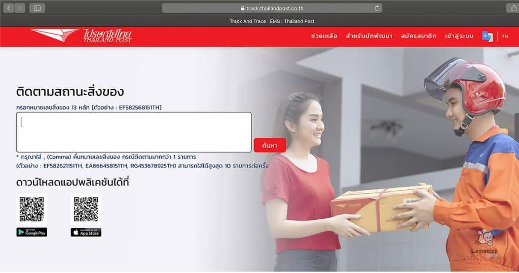 ไปรษณีย์ไทย ปรับระบบเว็บไซต์ติดตามสถานะสิ่งของ พัสดุ แอปพลิเคชันใหม่