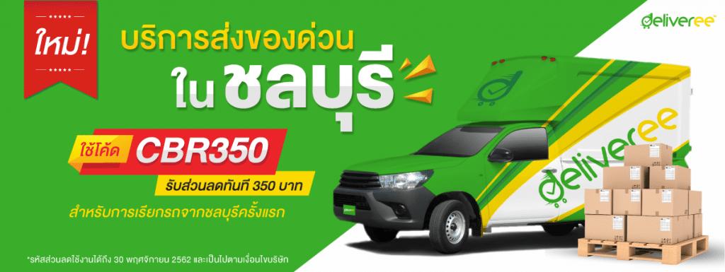 Deliveree Chonburi Promotion