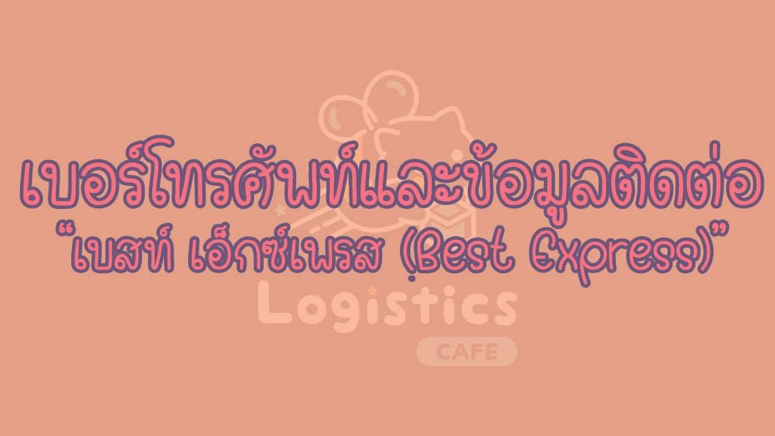 เบอร์โทรศัพท์และข้อมูลติดต่อเบสท์ เอ็กซ์เพรส (Best Express)