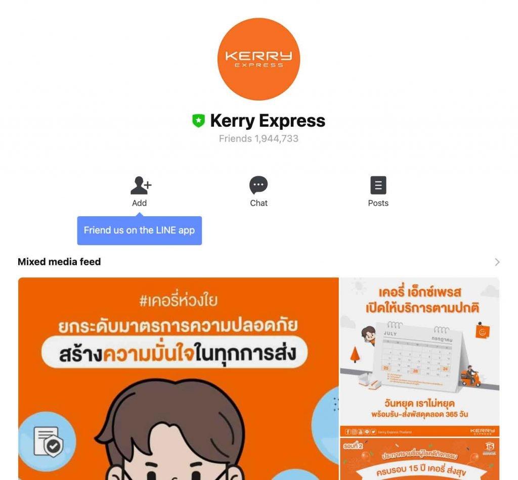 เบอร์โทรศัพท์และข้อมูลติดต่อเคอรี่ เอ็กซ์เพรส (Kerry Express)