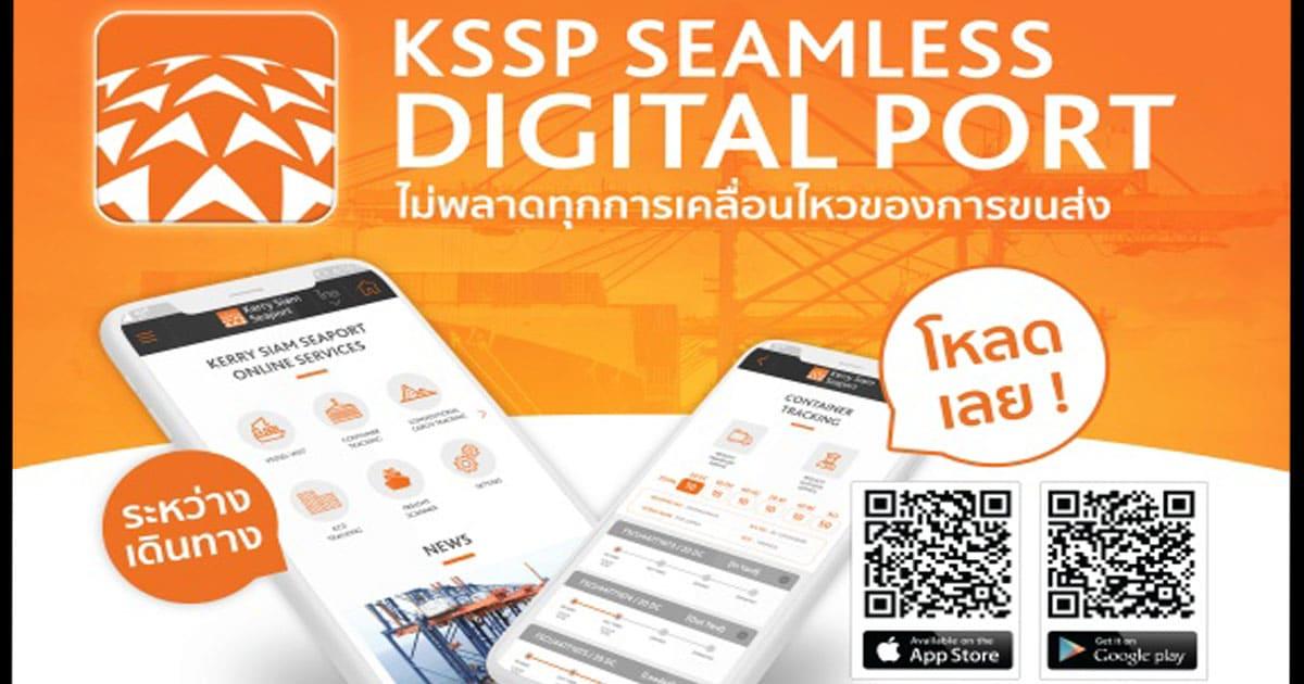 [แอพพลิเคชั่น] เคอรี่ สยามซีพอร์ต เปิดตัวแอปพลิเคชันใหม่ KSSP Digital Port