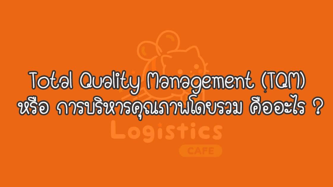 Total Quality Management (TQM) หรือ การบริหารคุณภาพโดยรวม คืออะไร ?