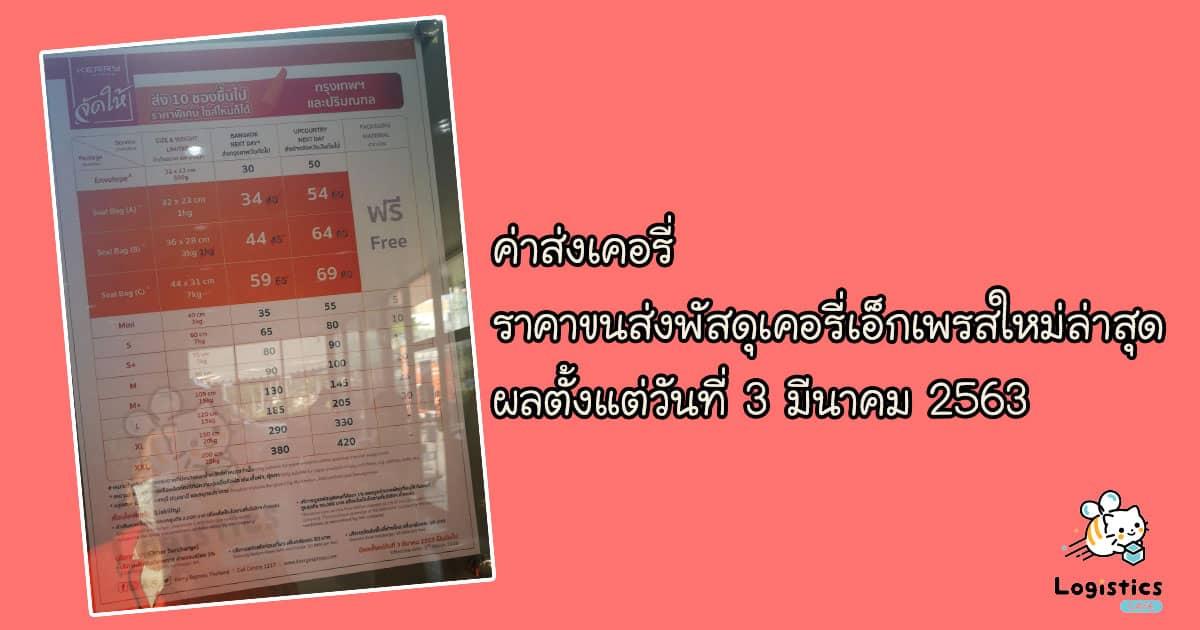 ค่าส่งเคอรี่ 2563 ราคาขนส่งพัสดุเคอรี่เอ็กเพรสใหม่ล่าสุด ผลตั้งแต่วันที่ 3 มีนาคม 2563