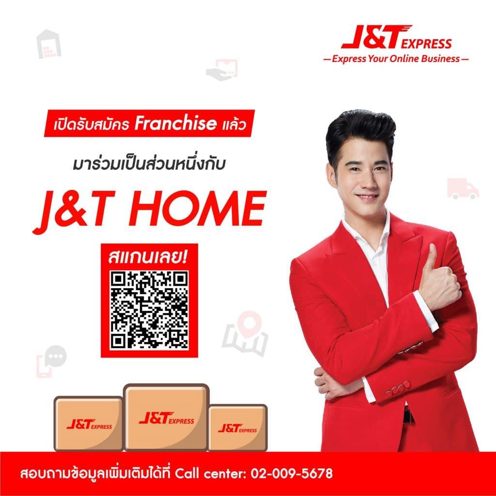 J&T Home มีแฟรนไชส์หลายหลายรูปแบบให้ผู้ที่สนใจทำธุรกิจได้เลือกสรรตามความพึงพอใจ จ่ายค่าระบบเริ่มต้นเพียงแค่ 2,000 บาทต่อเดือนเท่านั้น