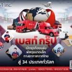 เบสท์ กรุ๊ป เปิดธุรกิจขนส่งพัสดุขนาดเล็กทางอากาศจากไทยสู่ 34 ประเทศทั่วโลก