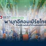 BEST Supply Chain บุกธุรกิจอีคอมเมิร์ชไทยด้วยบริการส่งสินค้าข้ามพรมแดนจากจีน
