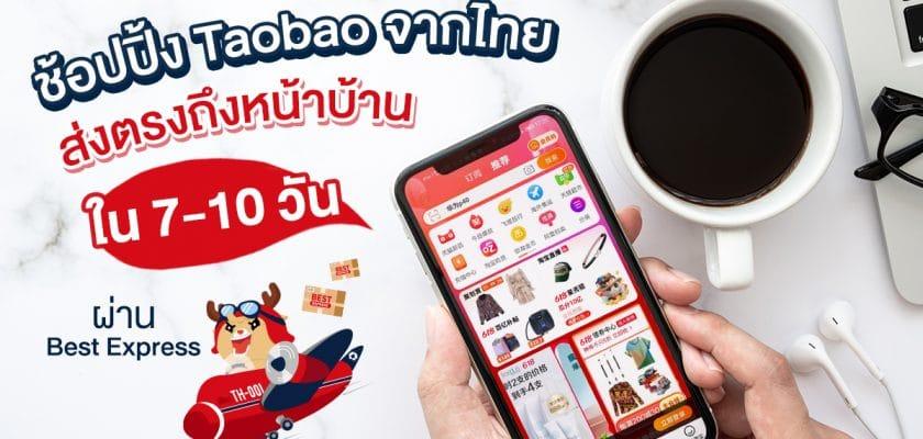 ช้อป Taobao จากไทย ส่งตรงถึงหน้าบ้านใน 7-10 วัน ผ่าน BEST Express เจ้าเดียวเท่านั้น
