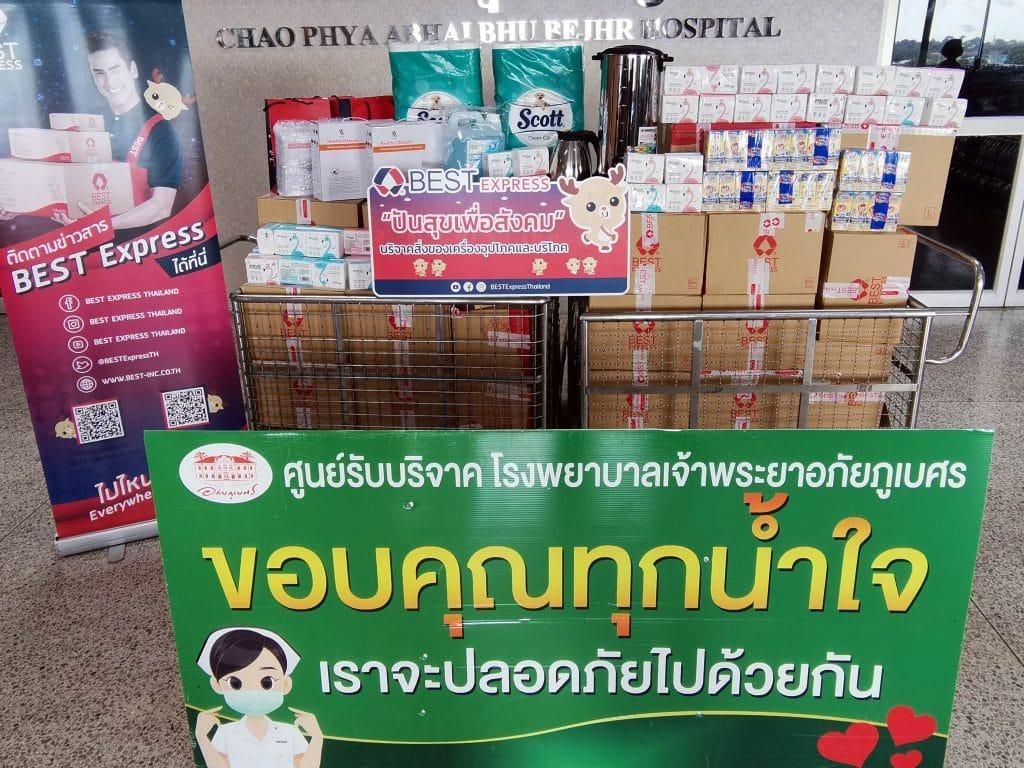 ไช่เหนียว จับมือ BEST Express ร่วมบริจาคมอบของอุปโภคบริโภค แก่โรงพยาบาลเจ้าพระยาอภัยภูเบศรเพื่อช่วยเหลือผู้ป่วยโควิด