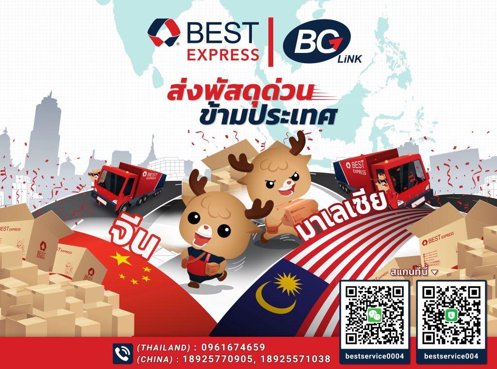 "BEST Express (เบสท์ เอ็กซ์เพรส) เปิดบริการน้องใหม่ ""BEST Cross Border"" ส่งพัสดุด่วนข้ามประเทศไปมาเลเซียและจีน"